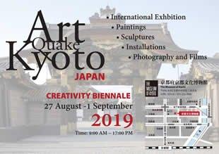 Art Kyoto Japan