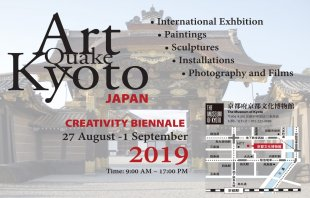 Art Quake (Kyoto) 08-2019